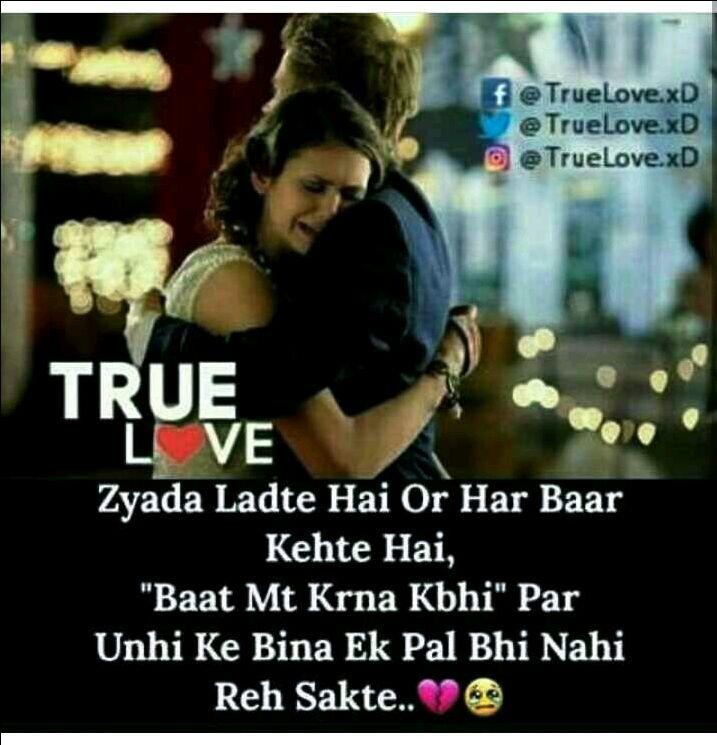 Hindi Love Quotes For Husband: Story By Palakmali706 Quotes, Shayari, Story, Poem, Jokes
