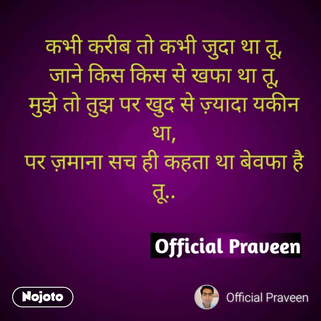 Official Praveen From Varanasi, India | Shayari, Status