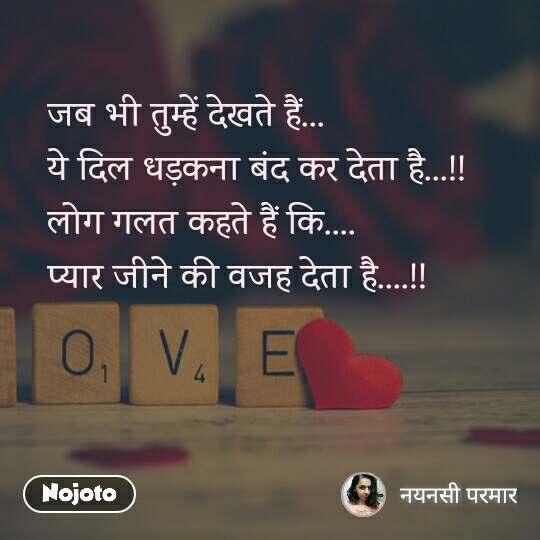जब भी तुम्हें देखते हैं... ये दिल धड़कना बंद कर देता है...!! लोग गलत कहते हैं कि....  प्यार जीने की वजह देता है....!!
