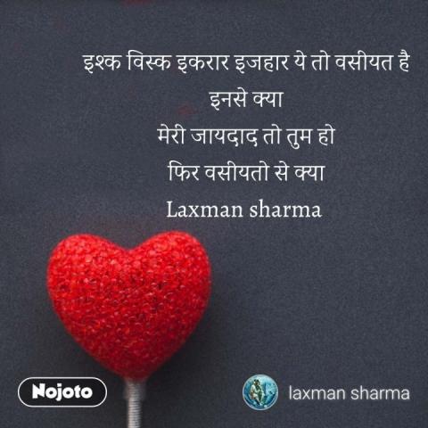 इश्क विस्क इकरार इजहार ये तो वसीयत है इनसे क्या मेरी जायदाद तो तुम हो फिर वसीयतो से क्या Laxman sharma  #NojotoQuote