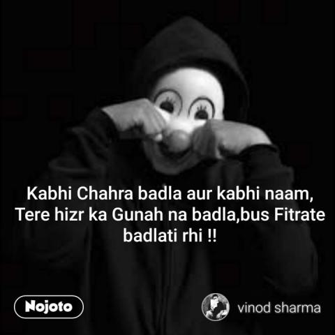 Kabhi Chahra badla aur kabhi naam, Tere hizr ka Gunah na badla,bus Fitrate badlati rhi !! #NojotoQuote