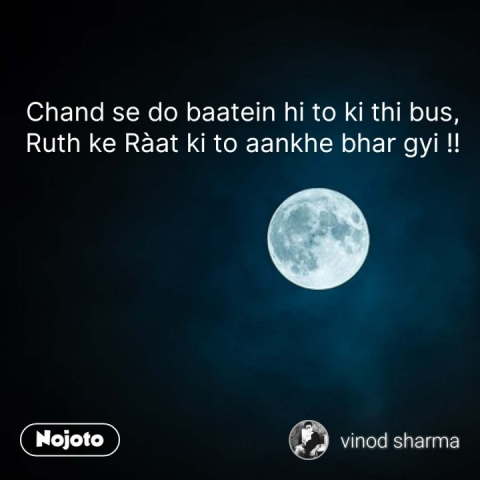 Chand se do baatein hi to ki thi bus, Ruth ke Ràat ki to aankhe bhar gyi !! #NojotoQuote