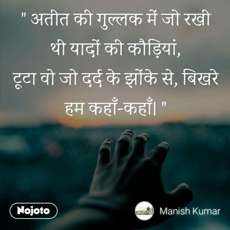 Nojoto Hindi Ateet Mushafir Mkd Sad Poetry Quotes Shayari