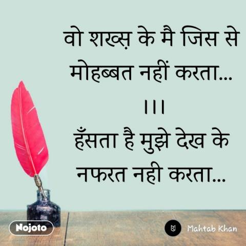 Hindi shayari quotes वो शख्स़ के मै जिस से मोहब्बत नहीं करता...  ।।। हँसता है मुझे देख के नफरत नही करता...  #NojotoQuote