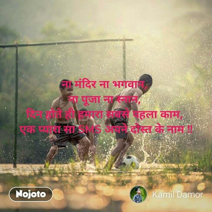 ना मंदिर ना भगवान, ना पूजा ना स्नान, दिन होते ही हमारा सबसे पहला काम, एक प्यारा सा SMS अपने दोस्त के नाम !! #NojotoQuote
