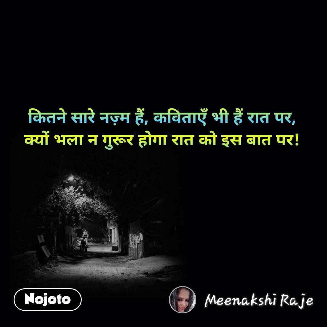 कितने सारे नज़्म हैं, कविताएँ भी हैं रात पर, क्यों भला न गुरूर होगा रात को इस बात पर!