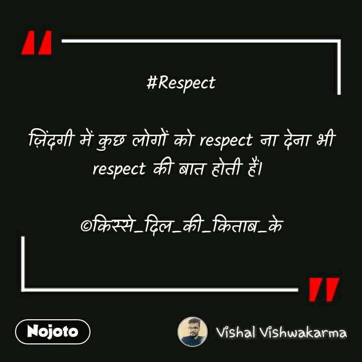 #Respect  ज़िंदगी में कुछ लोगों को respect ना देना भी respect की बात होती हैं।   ©किस्से_दिल_की_किताब_के