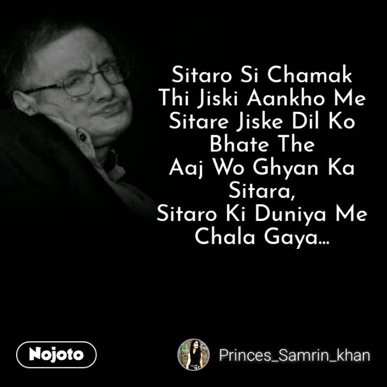 Sitaro Si Chamak Thi Jiski Aankho Me Sitare Jiske Dil Ko Bhate The Aaj Wo Ghyan Ka Sitara, Sitaro Ki Duniya Me Chala Gaya...
