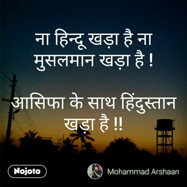 ना हिन्दू खड़ा है ना मुसलमान खड़ा है !  आसिफा के साथ हिंदुस्तान खड़ा है !!