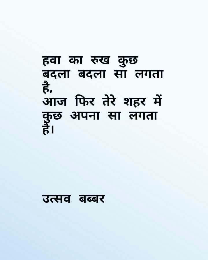 Shayari Ki 📕se khud ka 📝 hua ek sher     #shayarilover