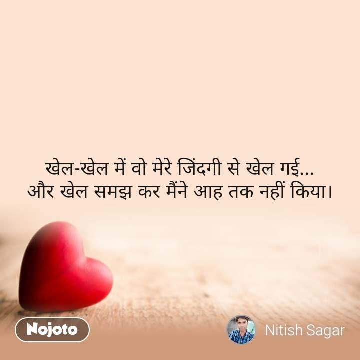 Dil Shayari  खेल-खेल में वो मेरे जिंदगी से खेल गई... और खेल समझ कर मैंने आह तक नहीं किया। #NojotoQuote