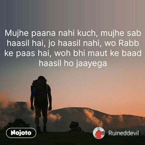 Mujhe paana nahi kuch, mujhe sab haasil hai, jo haasil nahi, wo Rabb ke paas hai, woh bhi maut ke baad haasil ho jaayega #NojotoQuote