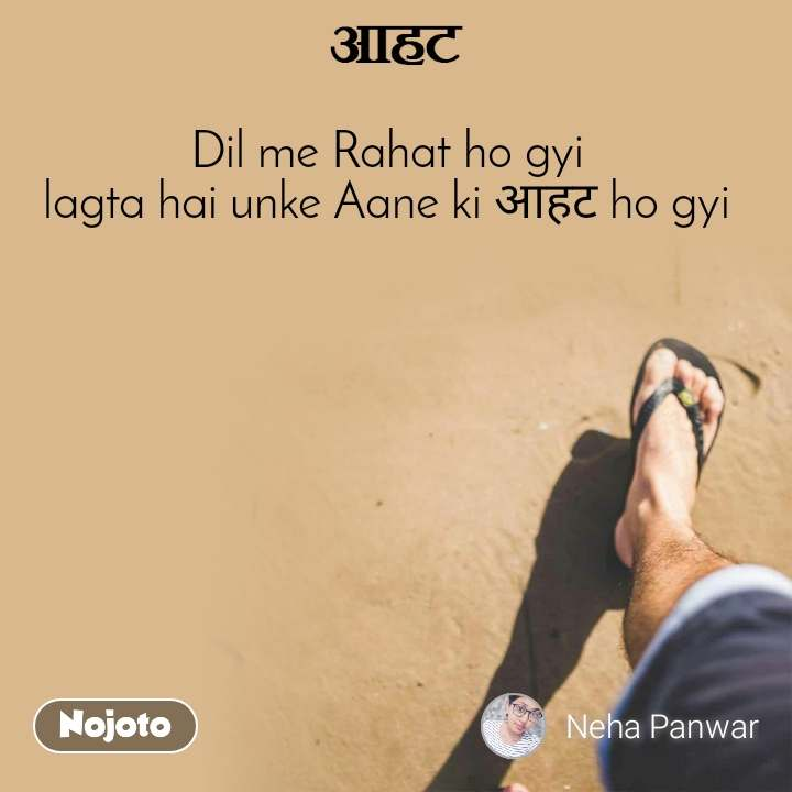 आहट Dil me Rahat ho gyi  lagta hai unke Aane ki आहट ho gyi