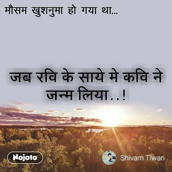 मौसम खुशनुमा हो गया' जब रवि के साये मे कवि ने जन्म लिया..! #NojotoQuote