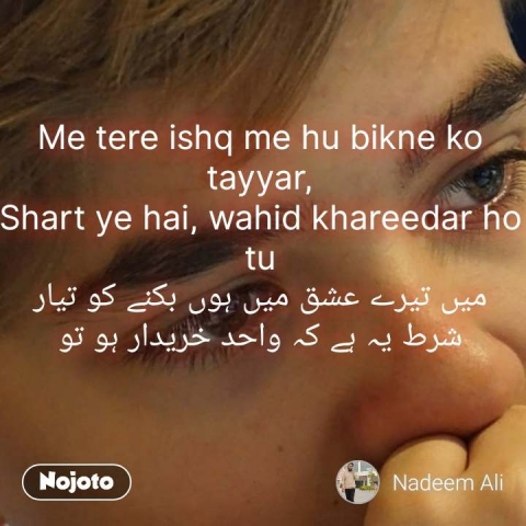 Me tere ishq me hu bikne ko tayyar, Shart ye hai, wahid khareedar ho tu میں تیرے عشق میں ہوں بکنے کو تیار شرط یہ ہے کہ واحد خریدار ہو تو  #NojotoQuote