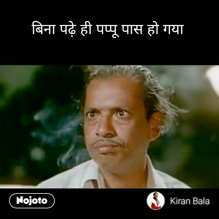 Funny hindi memes   बिना पढ़े ही पप्पू पास हो गया              #NojotoQuote