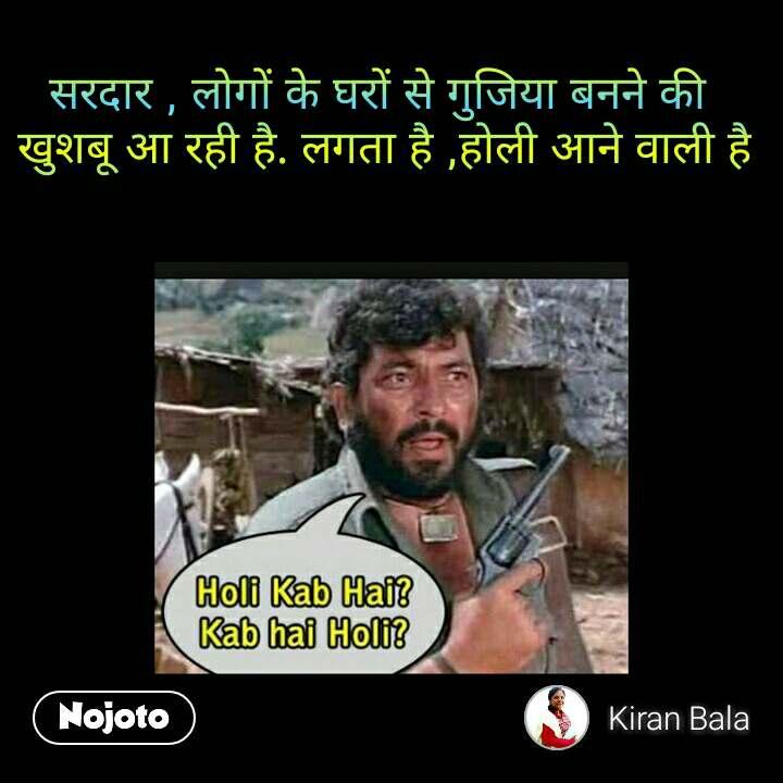Holi Kab Hai Kab Hai Holi सरदार , लोगों के घरों से गुजिया बनने की  खुशबू आ रही है. लगता है ,होली आने वाली है #NojotoQuote