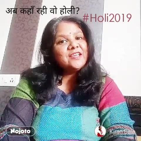 null#Holi2019 अब कहाँ रही वो होली?  #NojotoVideo