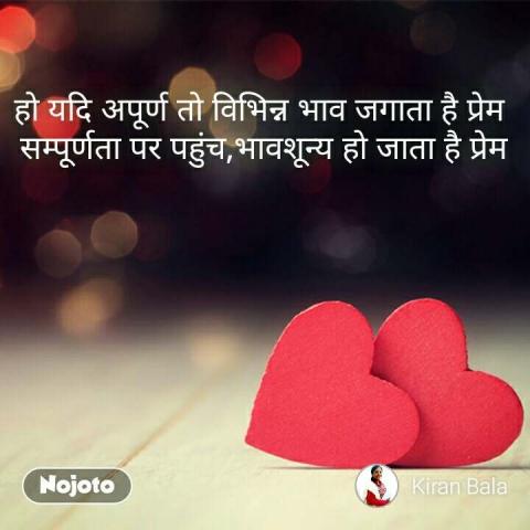 हो यदि अपूर्ण तो विभिन्न भाव जगाता है प्रेम  सम्पूर्णता पर पहुंच,भावशून्य हो जाता है प्रेम #NojotoQuote