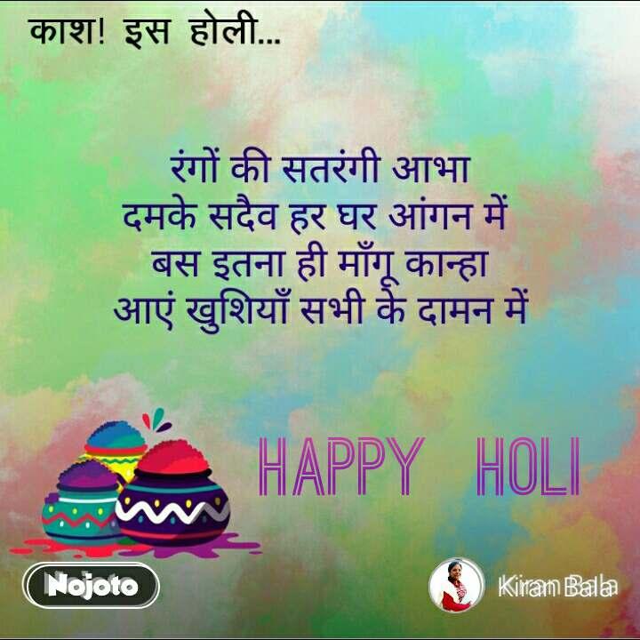 Happy  HOLI #NojotoQuote