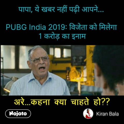 अरे कहना क्या चाहते हो  पापा, ये खबर नहीं पढ़ी आपने...   PUBG India 2019: विजेता को मिलेगा  1 करोड़ का इनाम            #NojotoQuote