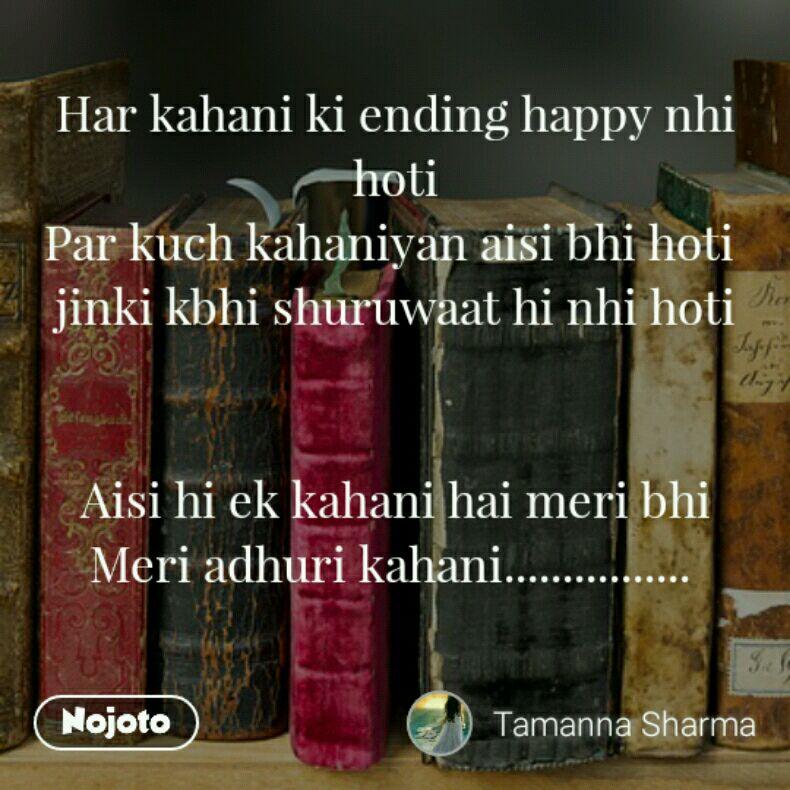 Har kahani ki ending happy nhi hoti Par kuch kahaniyan aisi bhi hoti  jinki kbhi shuruwaat hi nhi hoti   Aisi hi ek kahani hai meri bhi Meri adhuri kahani................