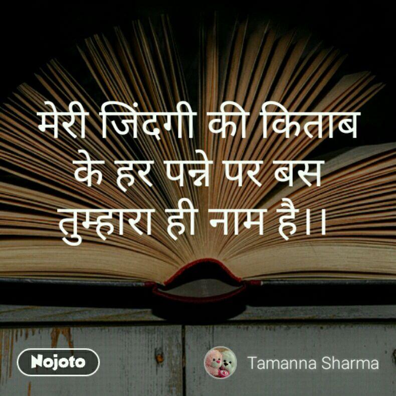 मेरी जिंदगी की किताब के हर पन्ने पर बस तुम्हारा ही नाम है।।