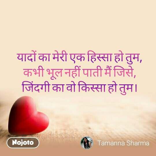 Dil Shayari  यादों का मेरी एक हिस्सा हो तुम,  कभी भूल नहीं पाती मैं जिसे,  जिंदगी का वो किस्सा हो तुम।  #NojotoQuote