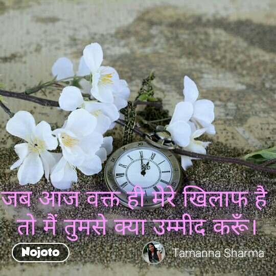 CID Memes in Hindi जब आज वक्त ही मेरे खिलाफ है  तो मैं तुमसे क्या उम्मीद करूँ। #NojotoQuote
