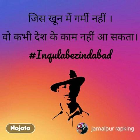 जिस खून में गर्मी नहीं । वो कभी देश के काम नहीं आ सकता। #Inqulabezindabad #NojotoQuote