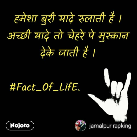 हमेशा बुरी यादे रुलाती है । अच्छी यादे तो चेहरे पे मुस्कान देके जाती है ।  #Fact_Of_LifE.            #NojotoQuote