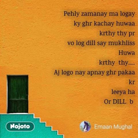 Pehly zamanay ma logay  ky ghr kachay huwaa  krthy thy pr  vo log dill say mukhliss Huwa  krthy  thy..... Aj logo nay apnay ghr pakaa kr  leeya ha  Or DILL  b  #NojotoQuote