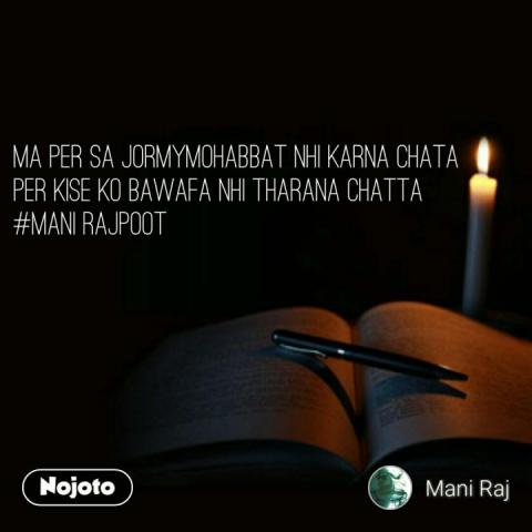 Ma per sa jormymohabbat nhi karna chata  Per kise ko bawafa nhi Tharana chaTTa  #maNi rajPooT  #NojotoQuote