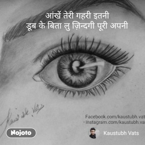 आंखें तेरी गहरी इतनी डूब के बिता लु ज़िन्दगी पूरी अपनी