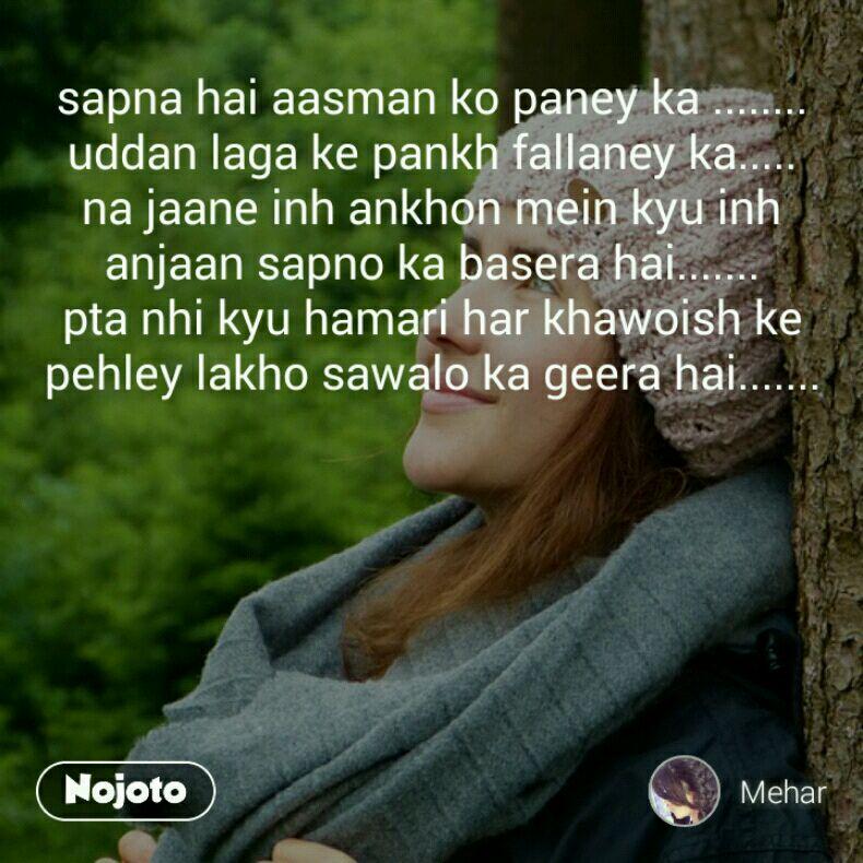 Sapna Hai Aasman Ko Paney Ka Uddan Laga Ke Pankh Fallaney