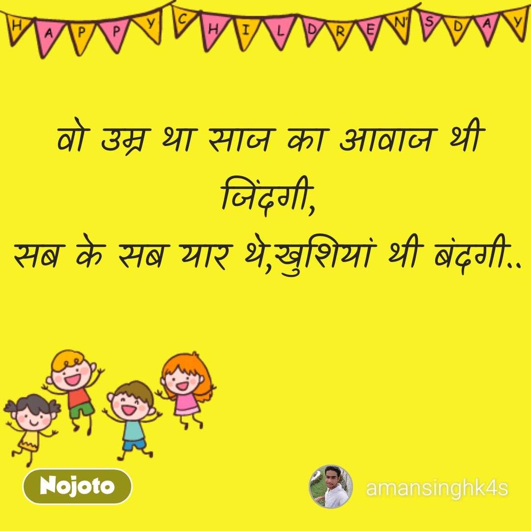 Happy Childrens Day वो उम्र था साज का आवाज थी जिंदगी, सब के सब यार थे,खुशियां थी बंदगी.. #NojotoQuote