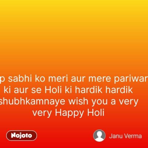 Happy Holi  aap sabhi ko meri aur mere pariwar ki aur se Holi ki hardik hardik shubhkamnaye wish you a very very Happy Holi