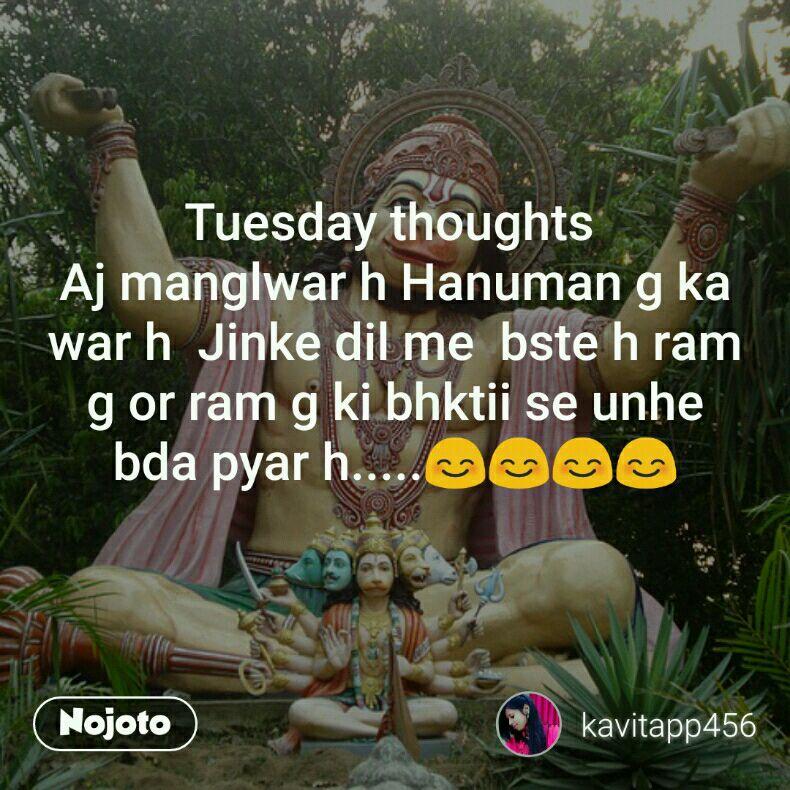 Tuesday thoughts Aj manglwar h Hanuman g ka war h | Nojoto