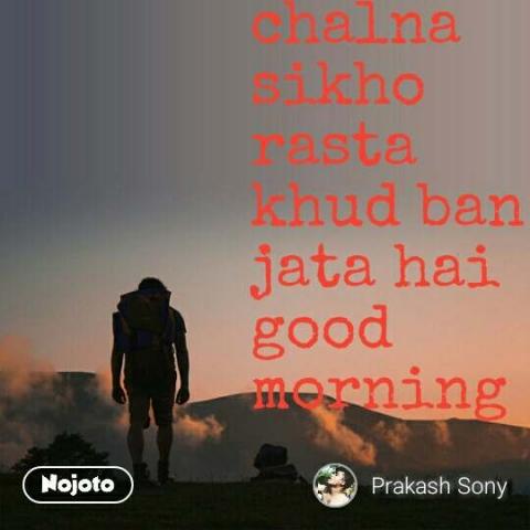 chalna sikho rasta khud ban jata hai good morning