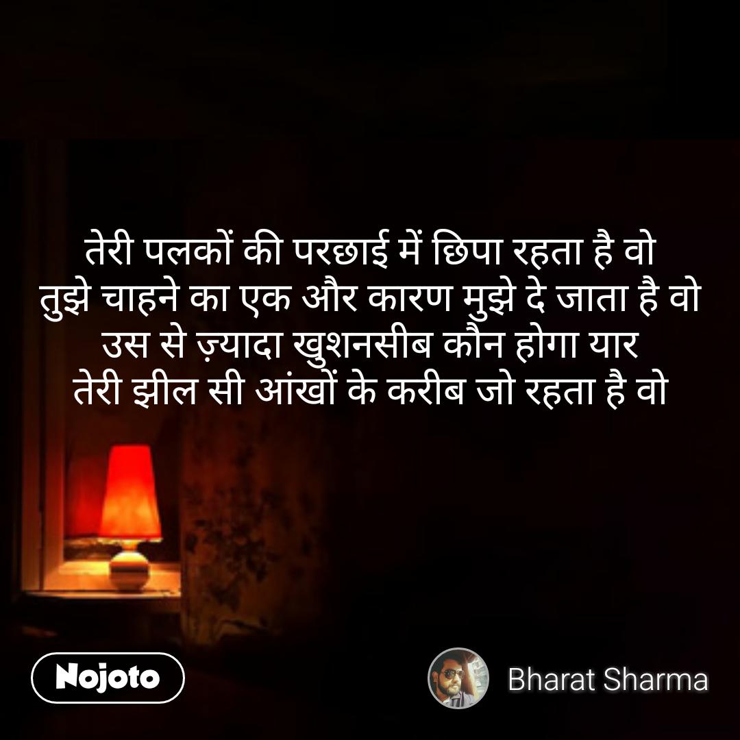 Uski Aankhon Ke Neeche K Til Ko Samarpit (Dedicate | Hindi