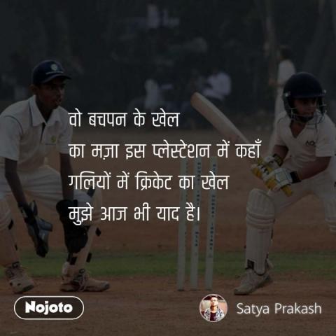 वो बचपन के खेल  का मज़ा इस प्लेस्टेशन में कहाँ गलियों में क्रिकेट का खेल  मुझे आज भी याद है।
