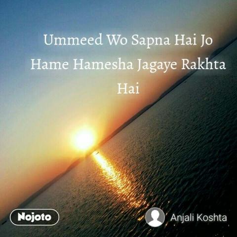 Ummeed Wo Sapna Hai Jo Hame Hamesha Jagaye Rakhta Hai