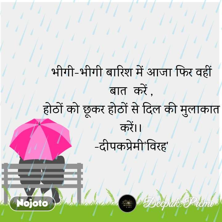 Rain Day  pics and romantic love quotes भीगी-भीगी बारिश में आजा फिर वहीं बात  करें , होठों को छूकर होठों से दिल की मुलाकात करें।। -दीपकप्रेमी'विरह'