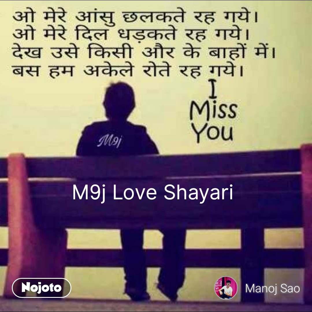 M9j Love Shayariउनक दख Quotes Shayari Story Poem Jokes