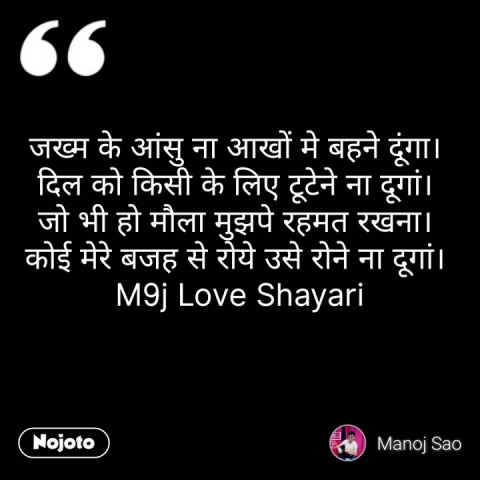 Manoj Sao Sharing Stories Video Quotes Shayari Poem Jokes So