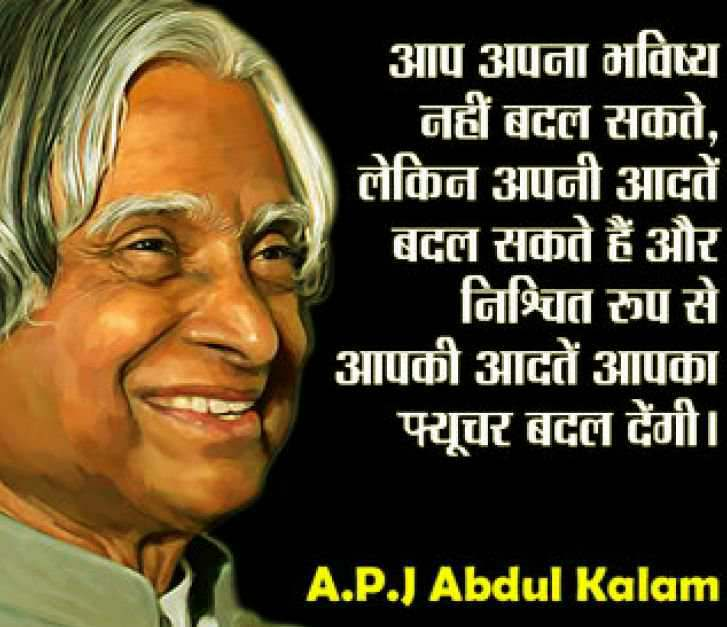 Inspirational Quotes By Apj Abdul Kalam For Students: APJ Abdul Kalam..! Quotes, Shayari, Story, Poem, Jokes