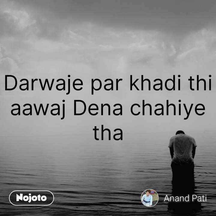 Darwaje par khadi thi aawaj Dena chahiye tha