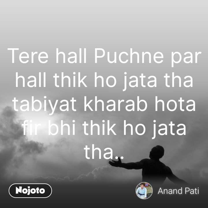 Tere hall Puchne par hall thik ho jata tha tabiyat | Nojoto