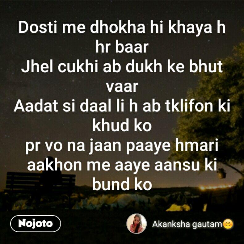 Dosti me dhokha hi khaya h hr baar Jhel cukhi ab d | Nojoto