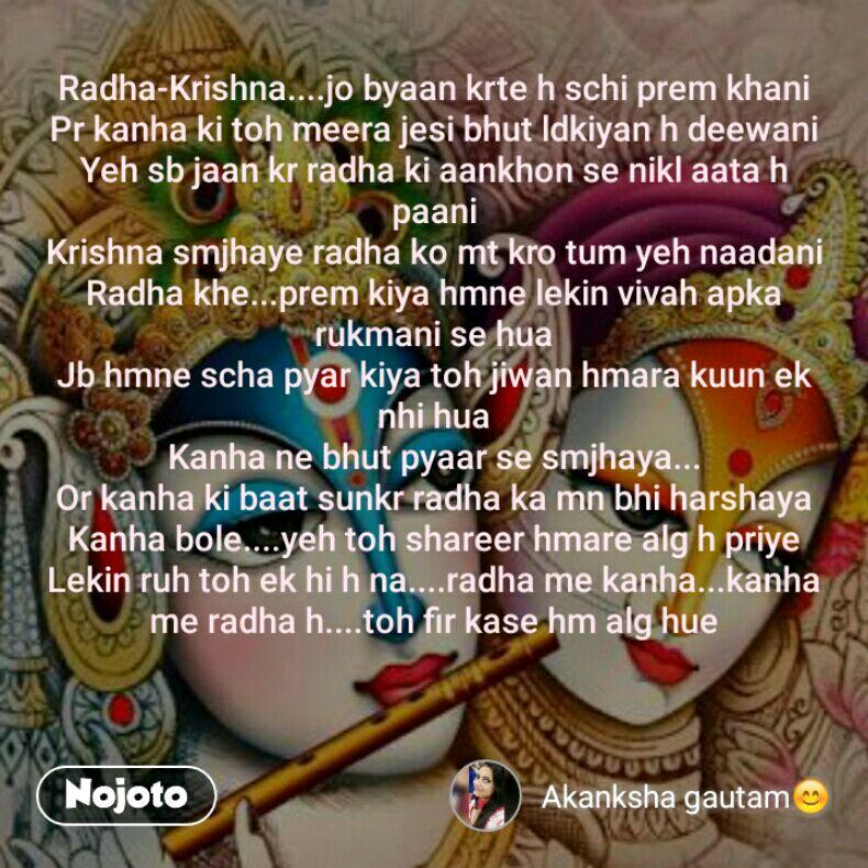 Nano Ki Do Baat Song Free Download: Best O Pyari Pyari Maiya Radha Se Kar De Sagai Lyrics